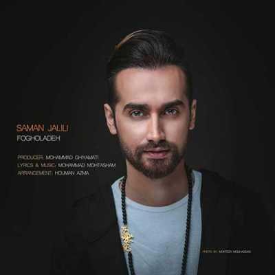 Saman Jalili Fogholadeh - دانلود آهنگ سامان جلیلی به نام فوق العاده