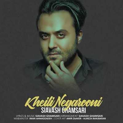 Siavash Ghamsari Kheili Negarooni - دانلود آهنگ سیاوش قمصری به نام خیلی نگرونی