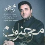 Sina Sarlak Majnoon Zamaneh 1 150x150 - دانلود آلبوم سینا سرلک به نام مجنون زمانه