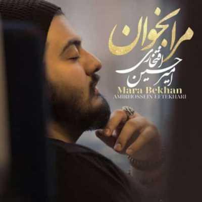 amirhossein eftekhari mara bekhan - دانلود آهنگ امیرحسین افتخاری به نام مرا بخوان