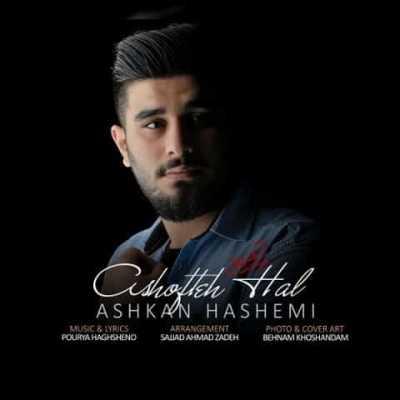 ashkan hashemi ashofteh hal - دانلود آهنگ اشکان هاشمی به نام آشفته حال