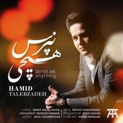 hamid talebzadeh hichi napors - دانلود آهنگ حمید طالب زاده به نام هیچی نپرس