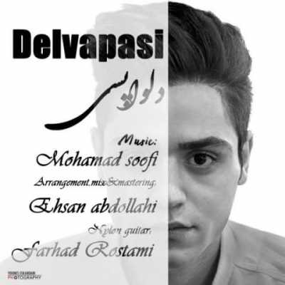 محمد صوفی دلواپسی