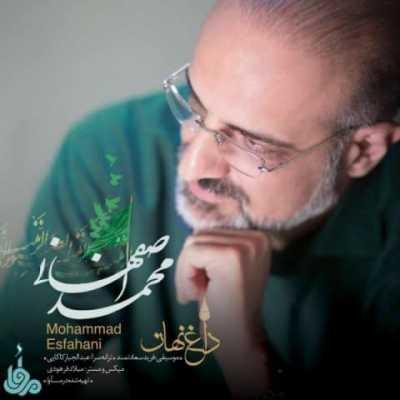 mohammad esfahani daghe nahan - دانلود آهنگ محمد اصفهانی به نام داغ نهان