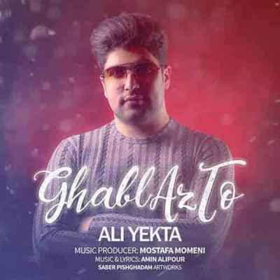Ali Yekta Ghabl Az To - دانلود آهنگ علی یکتا به نام قبل از تو