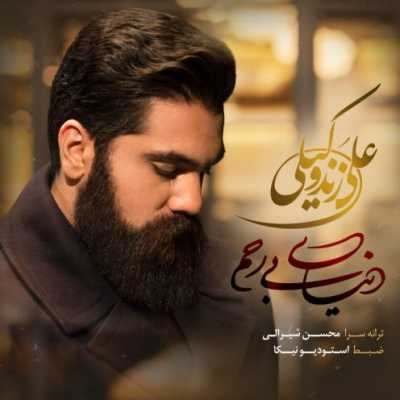 Ali Zand Vakili Donyaye Bi Rahm 496x496 - دانلود آهنگ علی زندوکیلی به نام دنیای بی رحم