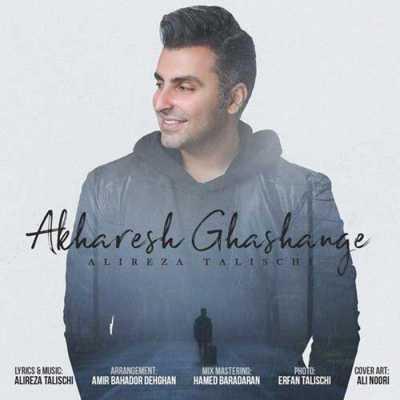 Alireza Talischi Akharesh Ghashange - دانلود آهنگ علیرضا طلیسچی به نام آخرش قشنگه