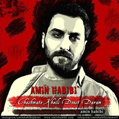 Amin Habibi Cheshmato Kheili Doost Daram 1 - دانلود آهنگ امین حبیبی به نام چشماتو خیلی دوست دارم
