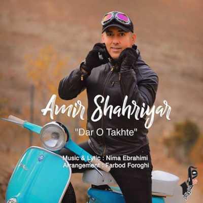 Amir Shahyar Daro Takhte - دانلود آهنگ امیر شهیار به نام در و تخته