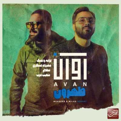 Avan Band Tehroon - دانلود آهنگ آوان بند به نام طهرون