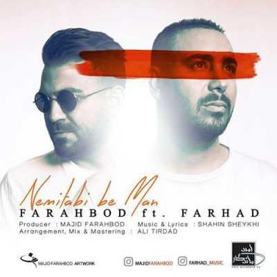 Farahbod Ft. Farhad Nemitabi Be Man - دانلود آهنگ فرهبد به نام نمیتابی به من