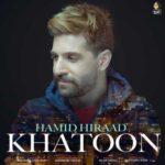 Hamid Hiraad Khatoon 150x150 - دانلود آهنگ حمید هیراد به نام خاتون