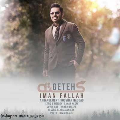 Iman Fallah Geteh - دانلود آهنگ ایمان فلاح به نام گته