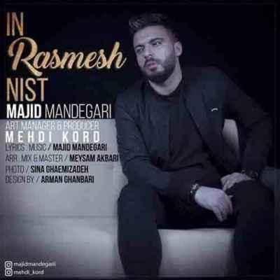 Majid Mandegari In Rasmesh Nist - دانلود آهنگ مجید ماندگاری به نام این رسمش نیست