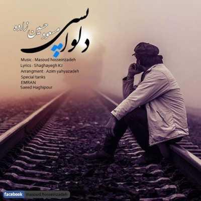 Masoud Hossein Zadeh – Delvapasi - دانلود آهنگ مسعود حسین زاده بنام دلواپسی