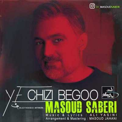 Masoud Saberi Ye Chizi Begoo - دانلود آهنگ مسعود صابری به نام یه چیزی بگو
