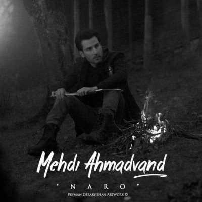 Mehdi Ahmadvand – Naro - دانلود آهنگ مهدی احمدوند به نام نرو