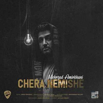 Mehrzad Amirkhani Chera Nemishe - دانلود آهنگ مهرزاد امیرخانی به نام چرا نمیشه