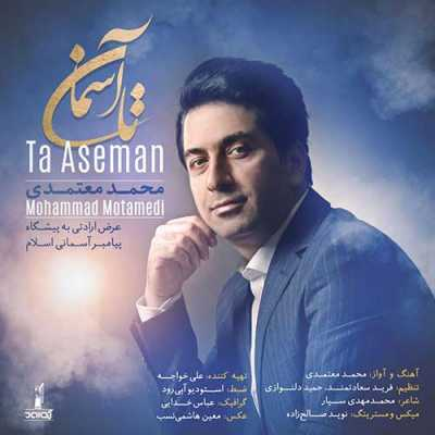 Mohammad Motamedi Ta Aseman - دانلود آهنگ محمد معتمدی به نام تا آسمان