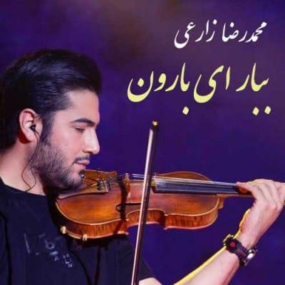 Mohammadreza Zarei Bebar Ey Baroon - دانلود آهنگ محمدرضا زارعی به نام ببار ای بارون