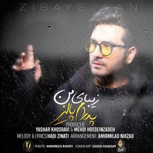Pedram Paliz Zibaye Man 300x300 - دانلود آهنگ پدرام پالیز به نام زیبای من