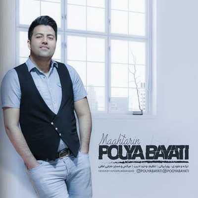 Pouya Bayati Mahtarin - دانلود آهنگ پویا بیاتی ماه ترین
