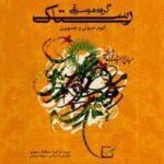 Rastak Band – Miyane Khorshidhaye Hamishe 150x150 - دانلود آلبوم گروه رستاک به نام میان خورشیدهای همیشه