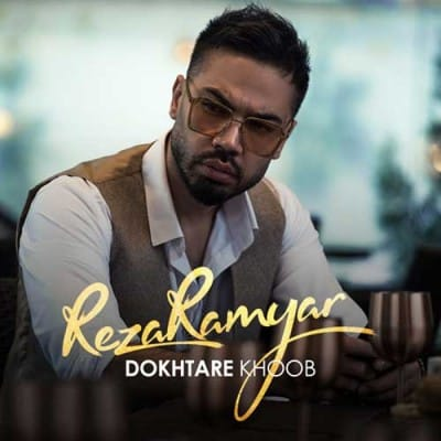 Reza Ramyar Dokhtare Khoob - دانلود آهنگ رضا رامیار به نام دختر خوب