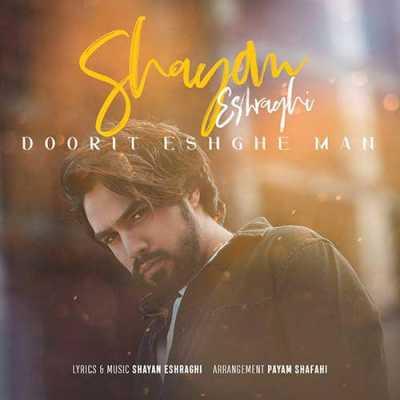 Shayan Eshraghi Doorit Eshghe Man - دانلود آهنگ شایان اشراقی به نام دوریت عشق من