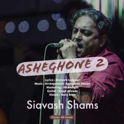 Siavash Shams Asheghone 2 496x496 - دانلود آهنگ سیاوش شمس به نام عاشقونه ۲