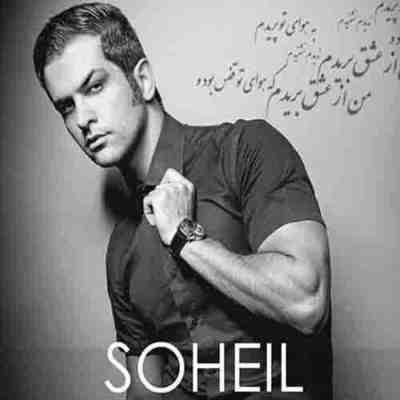 Soheil Rahmani – Daste Khodam Nist - دانلود آهنگ سهیل رحمانی به نام دست خودم نیست