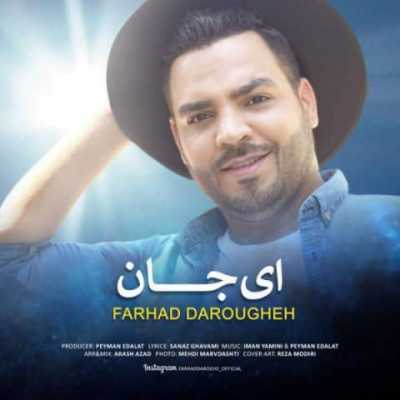 farhad daroughe ey jan - دانلود آهنگ فرهاد داروغه به نام ای جان