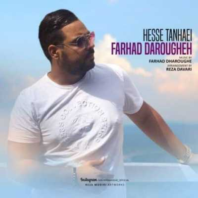 farhad daroughe hesse tanhaei - دانلود آهنگ فرهاد داروغه به نام حس تنهایی
