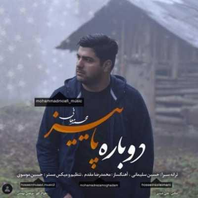 mohammad moafi dobare paeez - دانلود آهنگ محمد معافی به نام دوباره پاییز