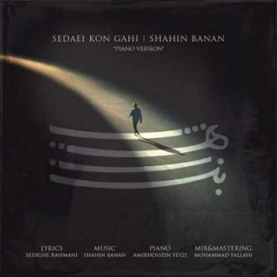 shahin banan sedaei kon gahi - دانلود آهنگ شاهین بنان به نام صدایی کن گاهی