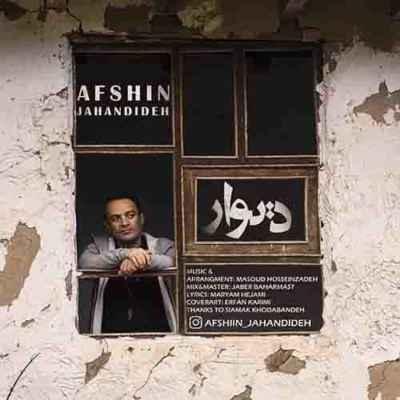 Afshin Jahandideh – Divar - دانلود آهنگ افشین جهاندیده به نام دیوار