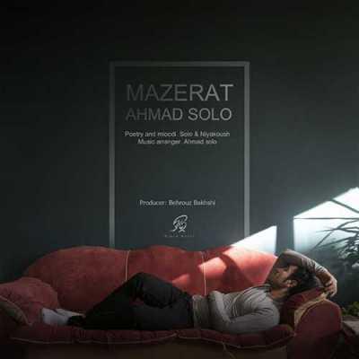 Ahmad Solo Mazerat - دانلود آهنگ احمد سلو به نام معذرت