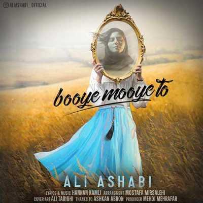 Ali Ashabi Booye Mooye To 1 - دانلود آهنگ علی اصحابی به نام بوی موی تو