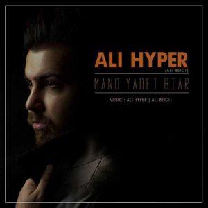Ali Hyper Mano Yadet Biar 300x300 - دانلود آهنگ علی هایپر به نام منو یادت بیار