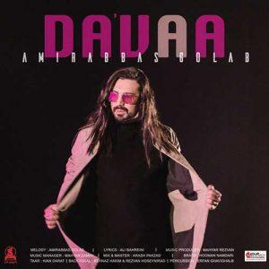 Amir Abbas Golab Davaa 300x300 - دانلود آهنگ امیر عباس گلاب به نام دعوا