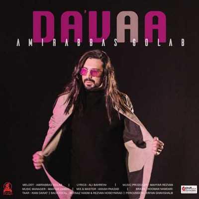 Amir Abbas Golab Davaa - دانلود آهنگ امیر عباس گلاب به نام دعوا