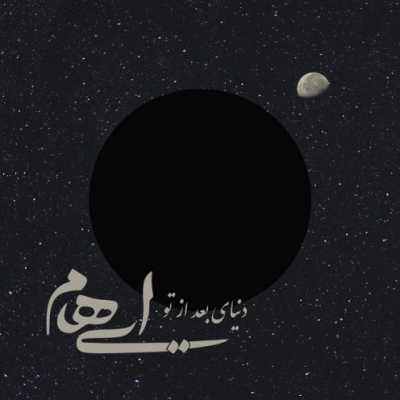Ehaam Donyaye Bad Az To - دانلود آهنگ گروه ایهام به نام دنیای بعد از تو