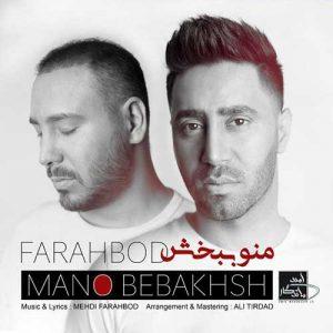 Farahbod Mano Bebakhsh 300x300 - دانلود آهنگ فرهبد به نام منو ببخش