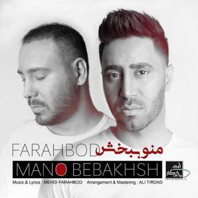 Farahbod Mano Bebakhsh - دانلود آهنگ فرهبد به نام منو ببخش
