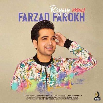 Farzad Farokh Royaye Man - دانلود آهنگ فرزاد فرخ به نام رویای من