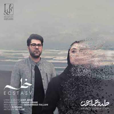Hamed Homayoun – Khalse  - دانلود آهنگ حامد همایون به نام خلسه