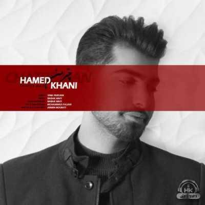 حامد خانی چتر من