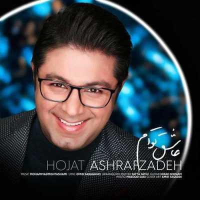 Hojat Ashrafzadeh Asheghe Toam - دانلود آهنگ حجت اشرف زاده به نام عاشق توام