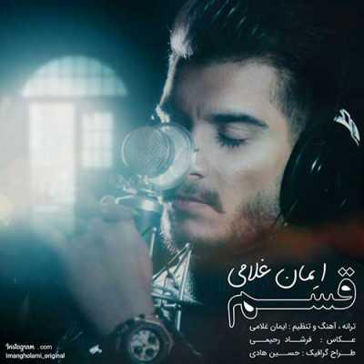 Iman Gholami Ghasam 1 - دانلود آهنگ ایمان غلامی به نام قسم