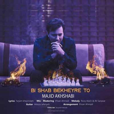 Majid Akhshabi Bi Shab Bekheyre To - دانلود آهنگ مجید اخشابی به نام بی شب بخیر تو